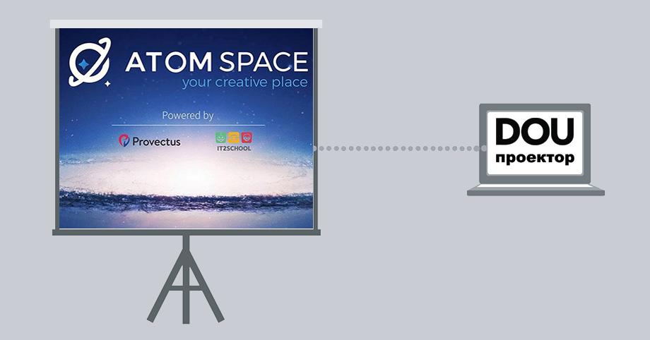 DOU Проектор: Atom Space — пространство для цифрового творчества и развития молодежи