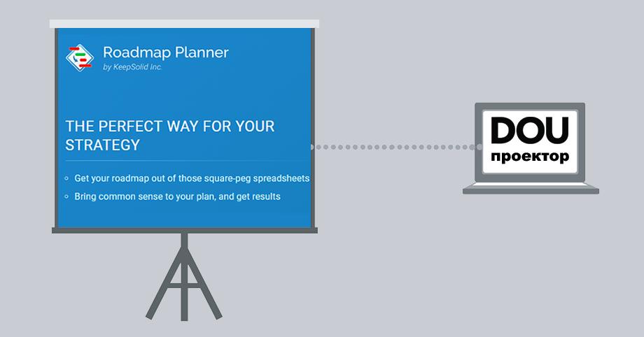 DOU Проектор: Roadmap Planner — приложение для планирования стратегии компании