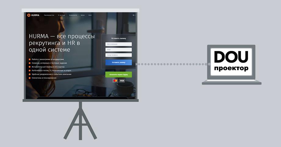 DOU Проектор: Hurma — автоматизация HR-процессов и рекрутинга