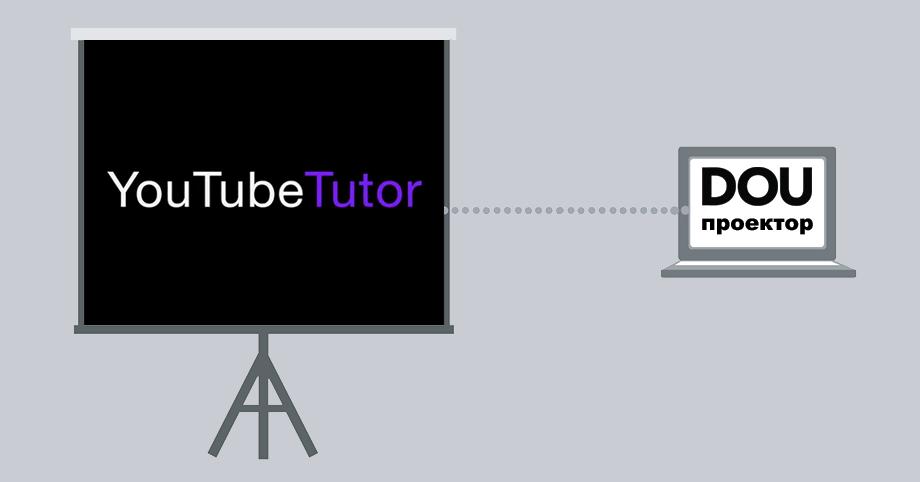 DOU Проектор: YoutubeTutor—расширение Chrome для обучения на YouTube