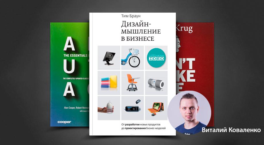 DOU Books: 5 книг для развития образного мышления от Виталия Коваленко, COO KeepSolid