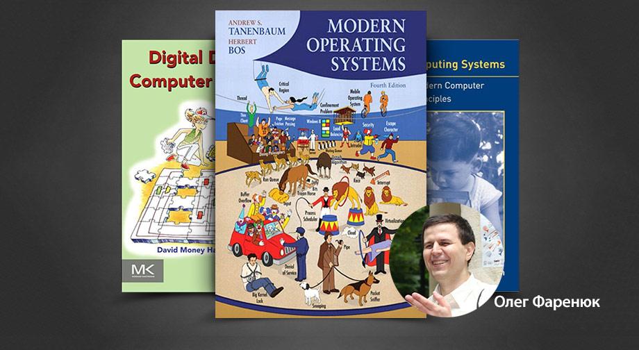 b78b82ae76fd DOU Books  5 книжок про функціонування комп ютерів від Олега Фаренюка,  викладача УКУ