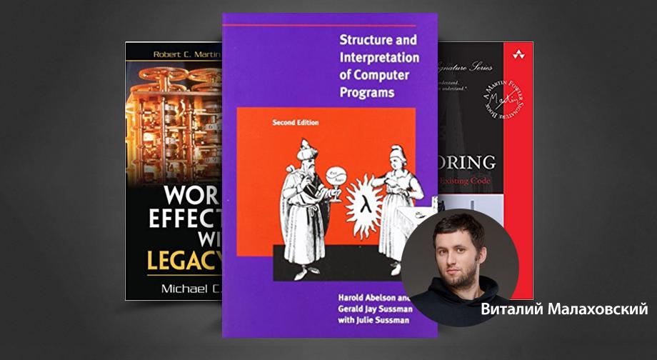 DOU Books: 5 книг о разработке ПО от Виталия Малаховского, iOS Tech Lead в BetterMe