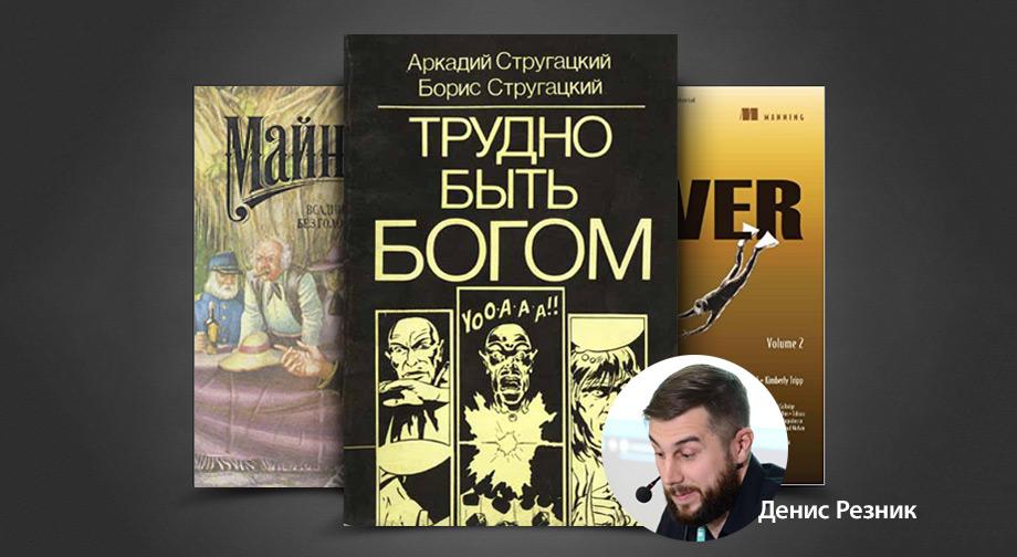 DOU Books: 5 книг, которые советует Денис Резник, Data Architect в Intapp
