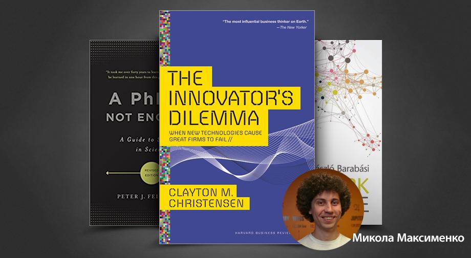 DOU Books: 5 книжок, які радить Микола Максименко, Research Lead у SoftServe