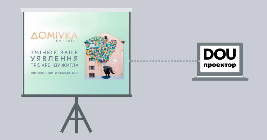 DOU Проектор: Domivka Coliving — совместная аренда жилья для IT-шников