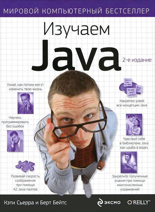 Книги по ява программированию скачать