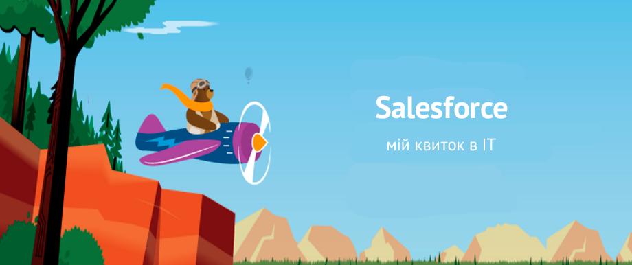 Salesforce для початківців в IT: як я стала розробником за півроку