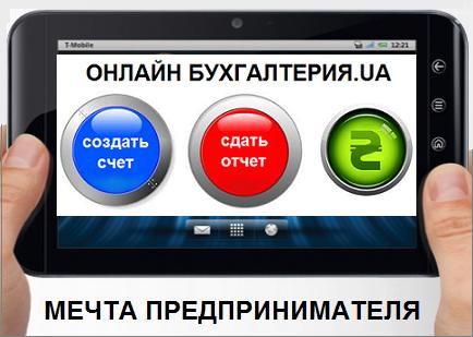 Онлайн бухгалтерия ua в какие органы при регистрации ооо
